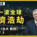 林建甫教授講堂:《下一波全球經濟浩劫:亂世中保存財富的七大祕訣》